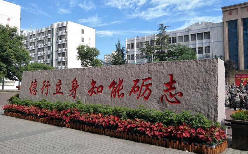 郑州排名前十的中专有哪些?